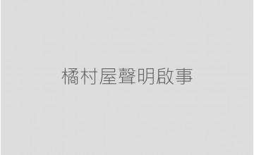 2020.06.14 橘村屋聲明啟事 (6.16新增聲明函)