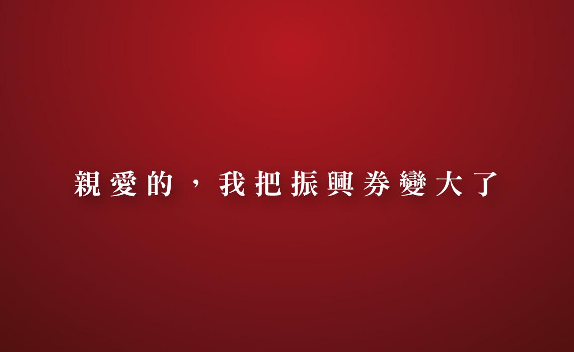 【振興三倍券】獨家優惠再加碼!