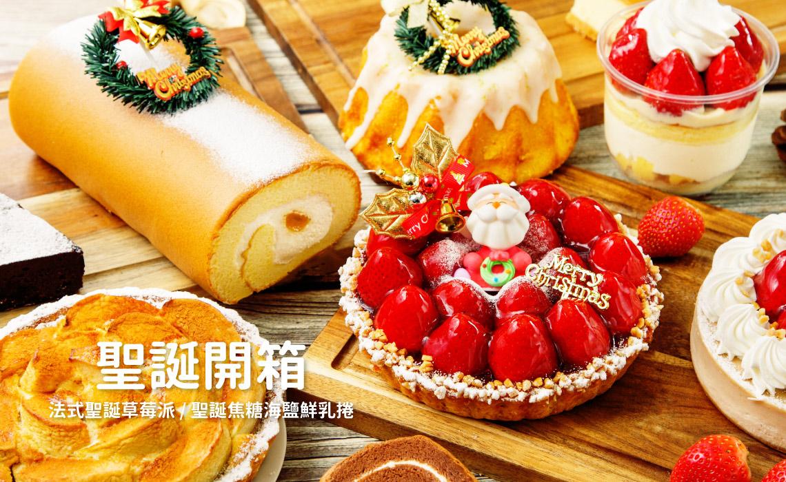 法式聖誕草莓派/聖誕焦糖海鹽鮮乳捲 - 網美開箱推薦!