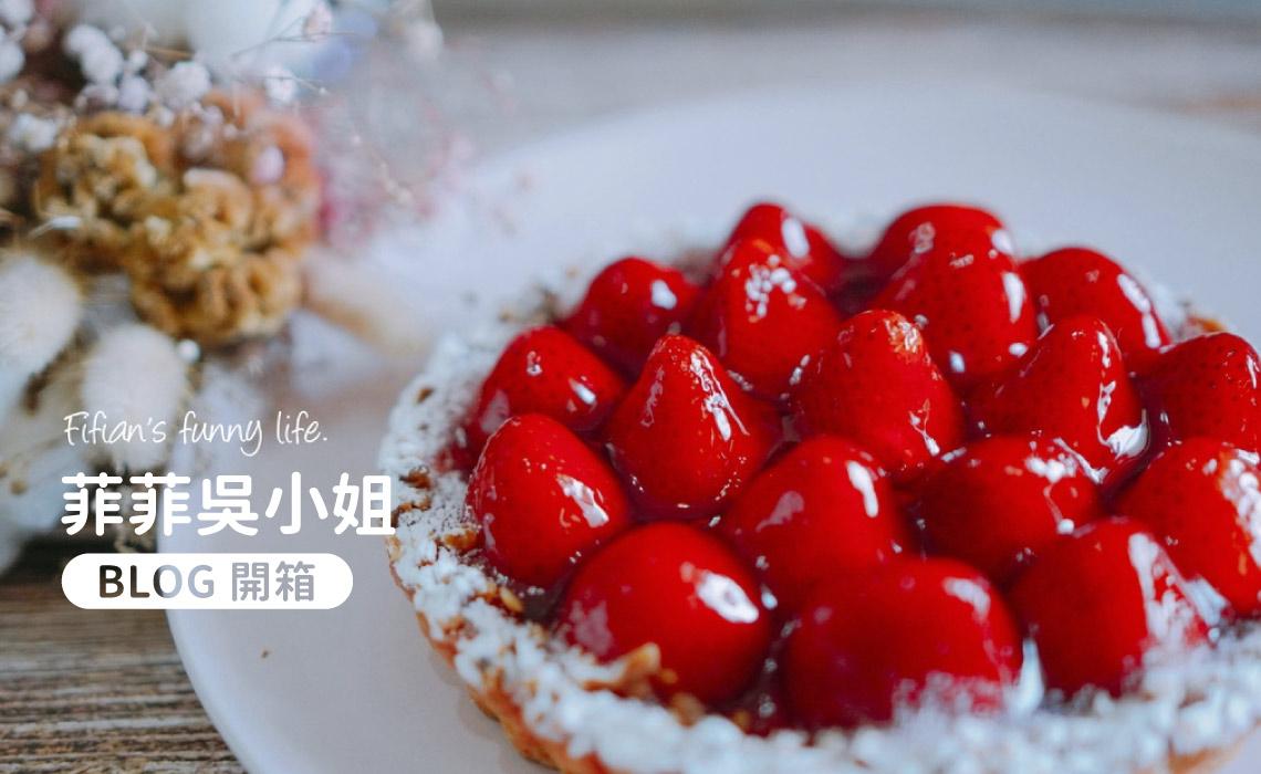法式草莓派 - 網美開箱推薦!