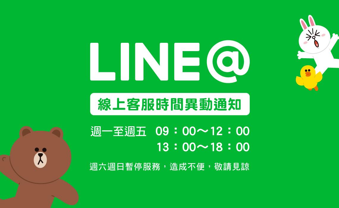 【Line@線上客服時間異動通知】
