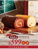 【官網限定優惠】雙捲禮盒-楓糖+OREO