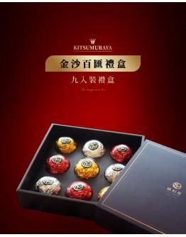 金沙百匯禮盒